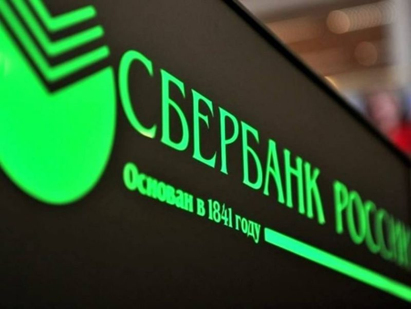 Самые надежные банки России Сбербанк